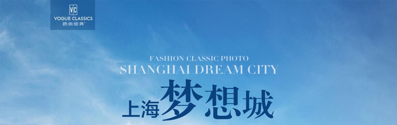 上海夢想城_01.jpg
