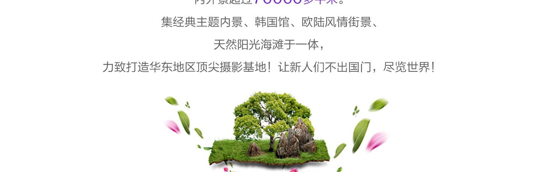 上海夢想城_05.jpg