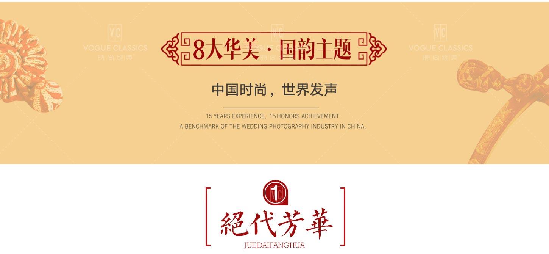 國韻系列-1-長鏈接(PC端)_08.jpg